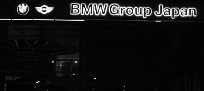 幕張のBMW本社へドライブ