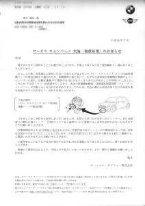 20030721-Service_Campaign