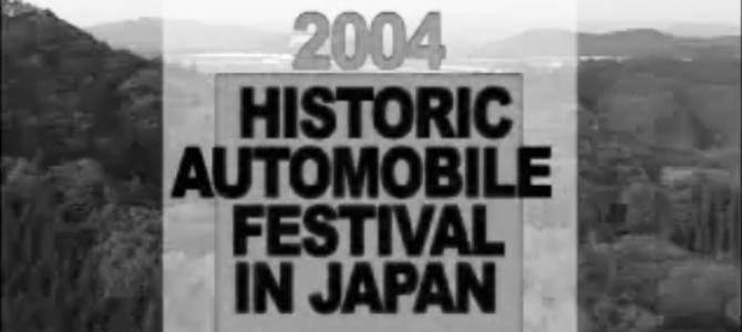Histric Automobile Festival 2004 動画