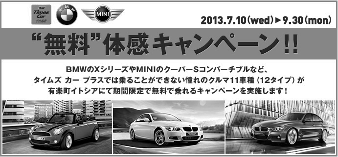 TimesCarPLUS-MINI20130710-0930