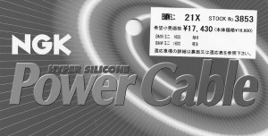 NGK Power Cable 21X Price